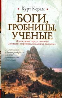 Боги, гробницы, ученые Керам К.В.