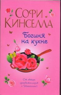 Богиня на кухне обложка книги