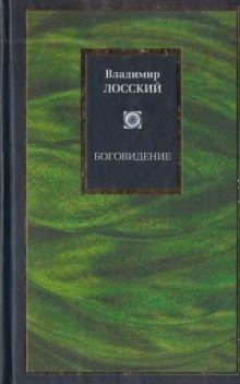 Лосский В.Н. - Боговидение обложка книги