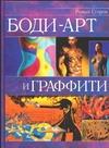 Егоров Р. - Боди-арт и граффити' обложка книги