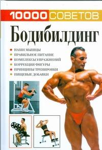 Белов Н.В. - Бодибилдинг обложка книги