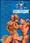 Бодибилдинг 10000 советов обложка книги