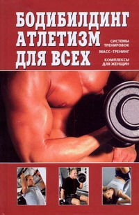Чингисов В.Д. - Бодибилдинг, атлетизм для всех обложка книги