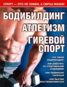 Кочетков М.А. - Бодибилдинг. Атлетизм. Гиревой спорт' обложка книги