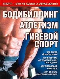 Кочетков М.А. - Бодибилдинг. Атлетизм. Гиревой спорт обложка книги