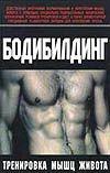 Брунгардт К. - Бодибилдинг. Тренировка мышц живота' обложка книги