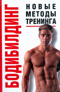 Петров М.Н. - Бодибилдинг:новые методы тренинга обложка книги