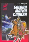 Мандзяк А.С. - Боевая магия славян обложка книги