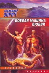 Боевая машина любви Зорич А.