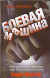 Шлахтер Вадим - Боевая машина. Наука побеждать обложка книги