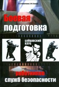 Линниченко А.Н. - Боевая подготовка работников служб безопасности обложка книги