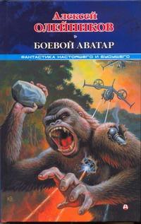 Олейников А. - Боевой аватар обложка книги