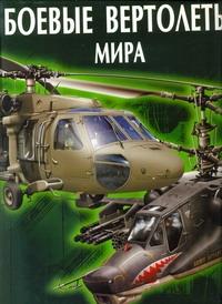 Шунков В.Н. - Боевые вертолеты мира обложка книги
