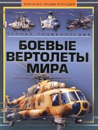 Боевые вертолеты мира обложка книги