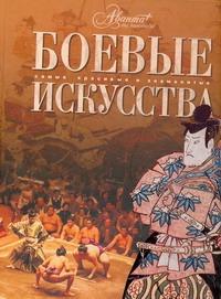 Мироненко О. - Боевые искусства обложка книги