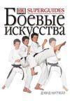 Боевые искусства обложка книги