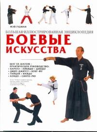Гудман Фэй - Боевые искусства обложка книги