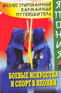 Хатояма Сэйго - Боевые искусства и спорт в Японии обложка книги