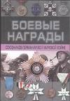 Тарас Д. - Боевые награды союзников Германии во II мировой войне обложка книги