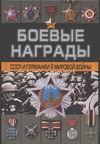 Тарас Д. - Боевые награды СССР и Германии Второй мировой войны обложка книги
