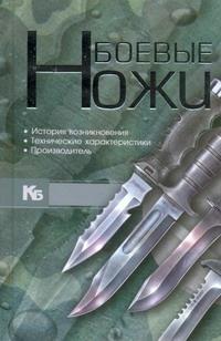 Боевые ножи обложка книги