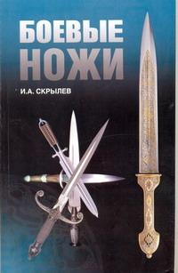 Скрылев И.А. - Боевые ножи обложка книги
