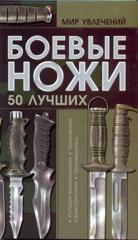 Боевые ножи 50 лучших