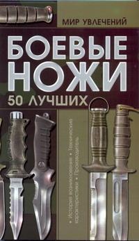 Шунков В.Н. - Боевые ножи 50 лучших обложка книги