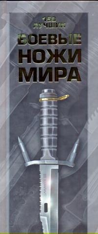 Боевые ножи мира обложка книги