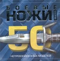 Боевые ножи мира.50 непревзойденных моделей обложка книги