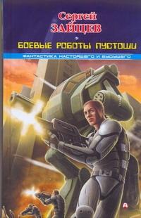 Зайцев Сергей - Боевые роботы Пустоши обложка книги