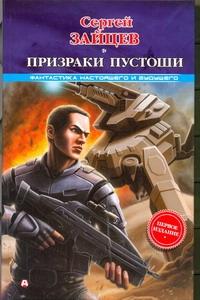 Зайцев Сергей - Боевые роботы. Призраки Пустоши обложка книги