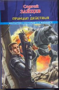 Зайцев Сергей - Боевые роботы. Принцип действия обложка книги
