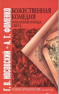 Носовский Г.В. - Божественная комедия накануне конца света обложка книги
