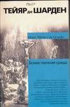Тейяр де Шарден П. - Божественная среда обложка книги
