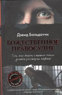 Бальдаччи Д. - Божественное правосудие обложка книги