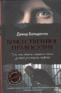 Божественное правосудие Бальдаччи Д.