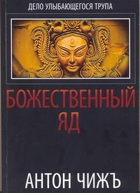 Чижъ Антон - Божественный яд обложка книги