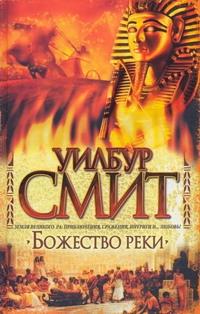 Смит У. - Божество реки обложка книги