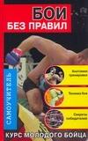 Алексеев Кирилл - Бои без правил. Курс молодого бойца обложка книги