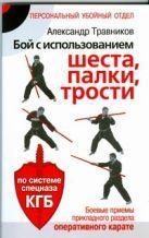 Травников А.И. - Бой с использованием шеста, палки, трости' обложка книги