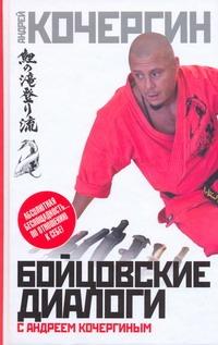 Кочергин А.Н. - Бойцовские диалоги с Андреем Кочергиным обложка книги