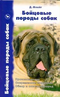 Флейг Д. - Бойцовские породы собак обложка книги