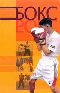 Бокс ( Хики Кевин  )