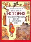 Кузнецов В. К - Бол.дет.энц.История от доисторических времён до наших дней' обложка книги