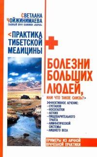 Чойжинимаева С.Г. - Болезни больших людей, или что такое слизь? обложка книги