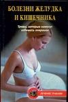 Романова Е.А. - Болезни желудка и кишечника. Травы, которые помогут избежать операции обложка книги