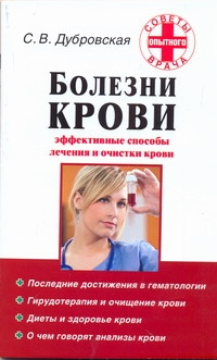 Дубровская С.В. - Болезни крови. Эффективные способы лечения и очистки крови обложка книги