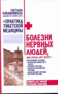 Чойжинимаева С.Г. - Болезни нервных людей, или откуда дует ветер? обложка книги