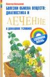 Казьмин В.Д. - Болезни обмена веществ: диагностика и лечение в домашних условиях' обложка книги